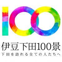 伊豆下田100景