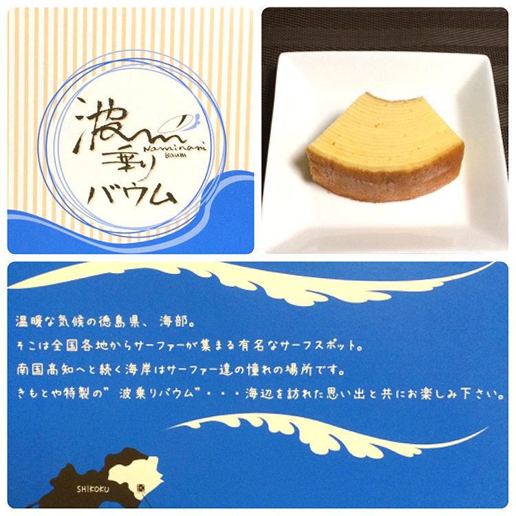KIMOTOYA 海陽店