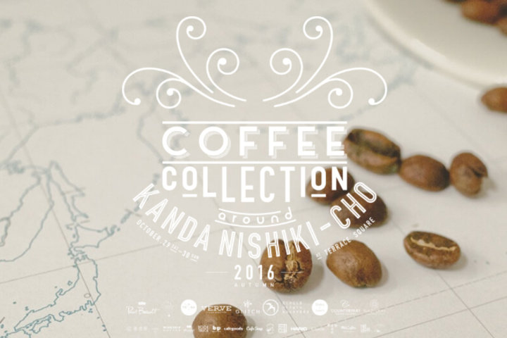 【イベント】東京・神田錦町 「COFFEE COLLECTION around KANDA NISHIKICHO 2016 AUTUMN」