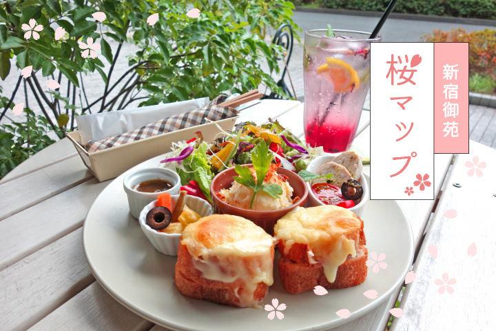 【新宿御苑】お花見のあとに行きたい新宿のカフェ&レストラン6選