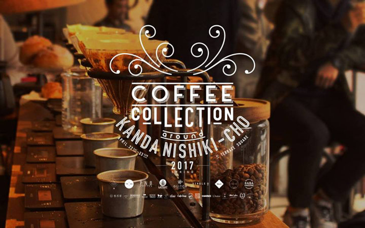 【イベント】東京・神田 「COFFEE COLLECTION around KANDA NISHIKICHO 2017 SPRING」