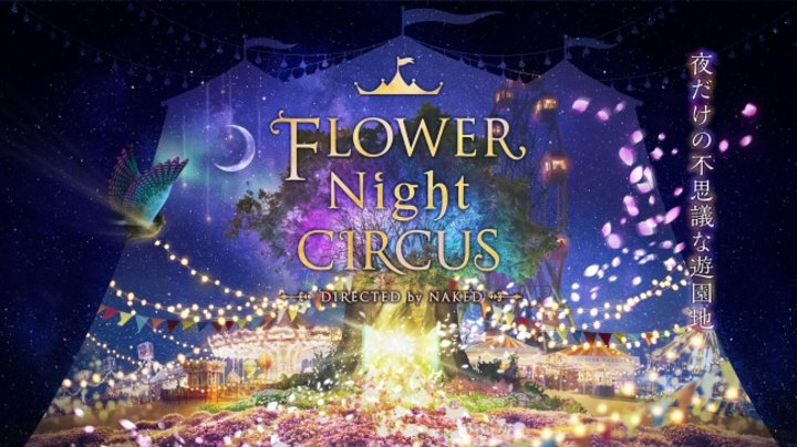 【イベント】福岡・福岡市 「Flower Night Circus DIRECTED by NAKED」