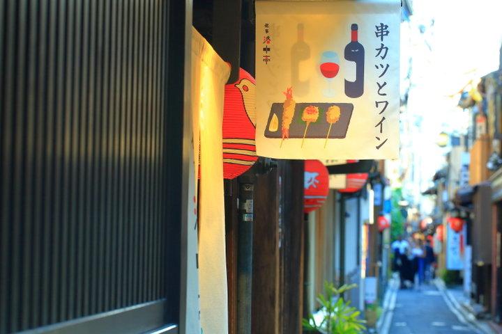 京情緒がしっとりと薫る先斗町の一軒