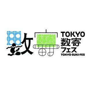 TOKYO数寄フェス